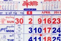 2017年のミャンマーのカレンダー