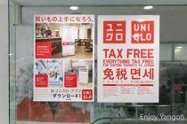 日本へ一時帰国する際に得する免税、耳より情報