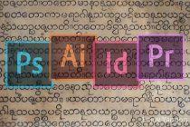 アドビ(Adobe)がついにミャンマー語Unicodeに対応