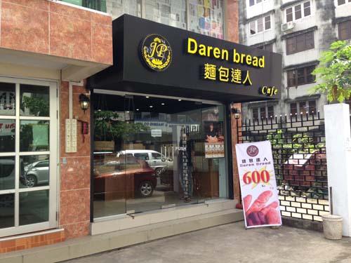 1本ペロリのフランスパン「麺包達人 / Daren bread」