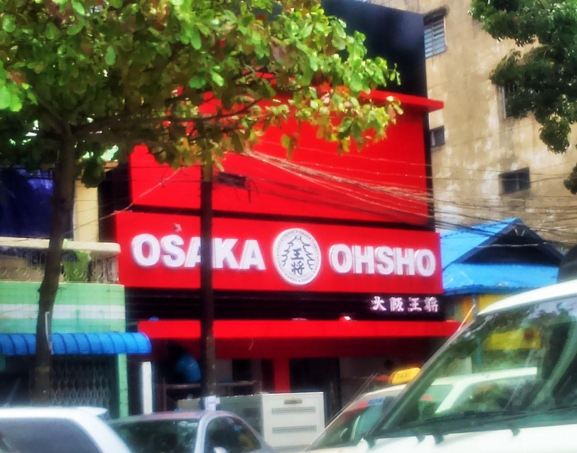 ミャンマーの大阪を探せ!