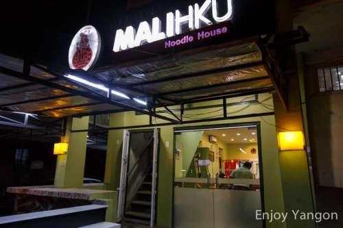 ごはんが進むカチン料理店「マリク / Malihku」
