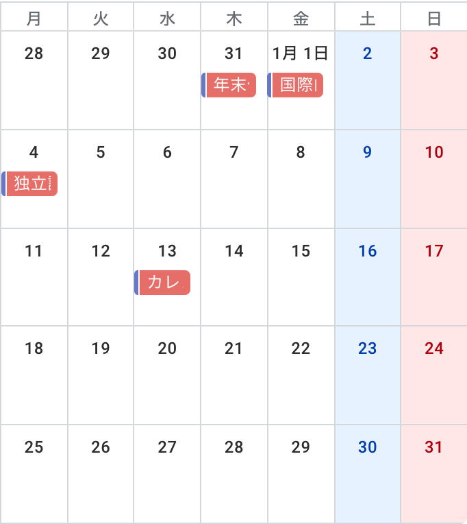 カレンダー 今年 の